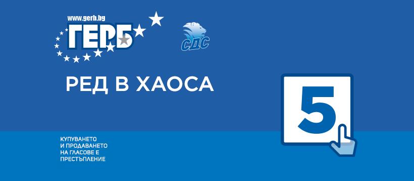 """Ред в хаоса"""" - новият слоган на ГЕРБ - Политика - Новини"""