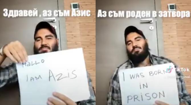 Азис:  За мен казваха, че ще стана бездомник