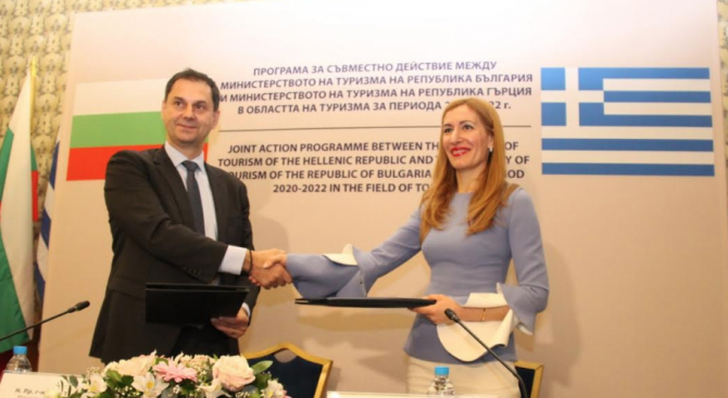 Министрите на туризма на България и на Гърция подписаха Програма за съвместни действия в областта до 2022 г.