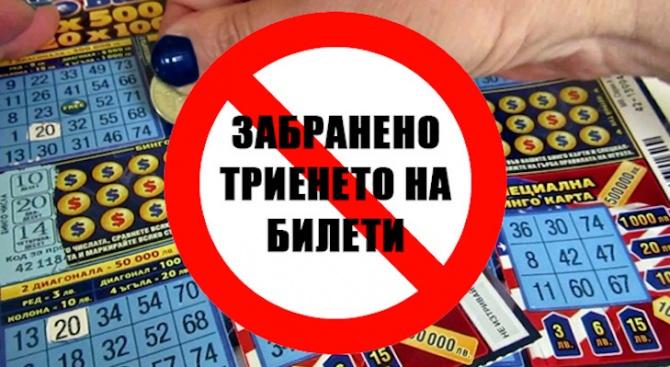 Окончателно! Промените в хазарта са факт! Лиценз за лотарийни игри ще получава само държавата