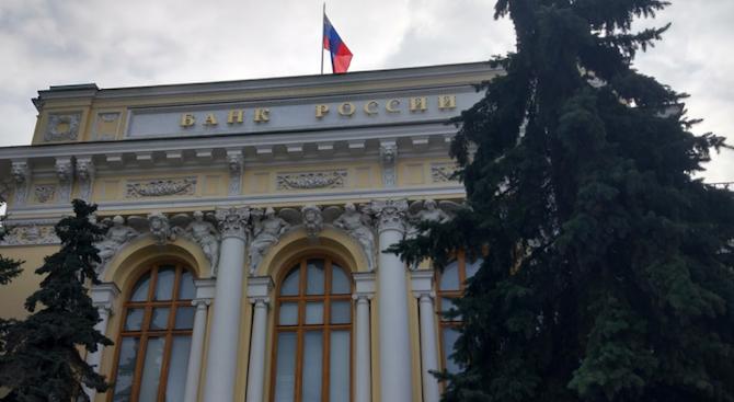 Руската централна банка понижи основната си лихва с 25 пункта