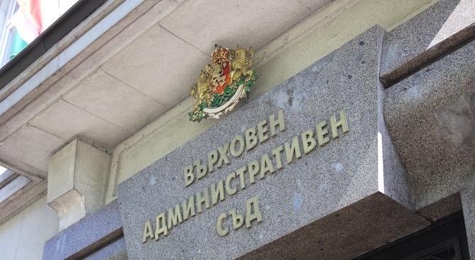 Петчленен състав на Върховния административен съд остави без уважение искането