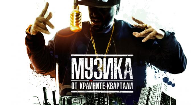 """""""Музика от крайните квартали"""" представя историята на българския хип хоп на голям екран"""