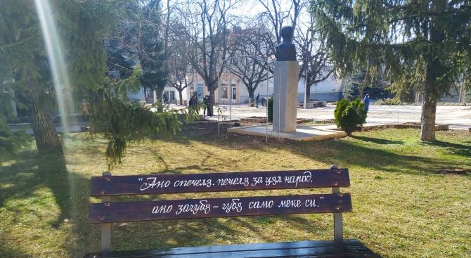 Пейки със слова на Васил Левски красят центъра на Исперих