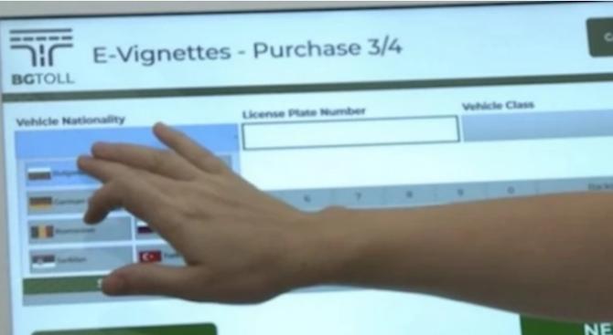 АПИ: След 21:00 ч. са възможни затруднения в продажбата на е-винетки
