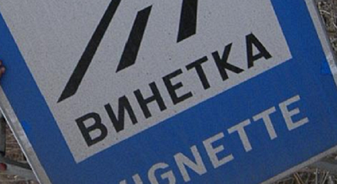 Седем села се вдигат на протест заради винетки