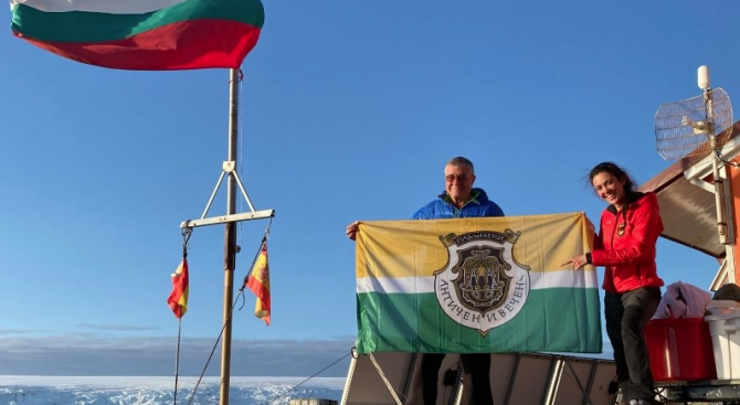 Христо Пимпирев развя знамето на Павликени на Антарктида