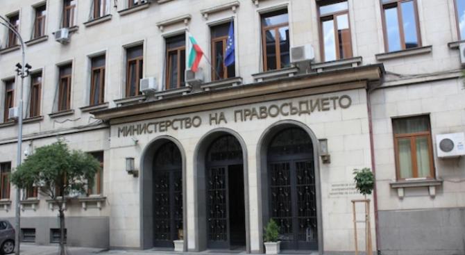 Министерството на правосъдието с мерки за организационно усъвършенстване