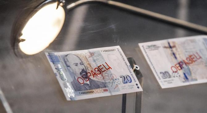 БНБ пуска в обращение по-защитена банкнота от 20 лева