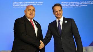 Борисов: Сътрудничеството между България и Гърция е гарант за стабилността на целия регион