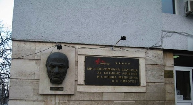 """Многопрофилната болница """"Пирогов"""" е отцепена, а Вътрешното отделениее изолирано."""