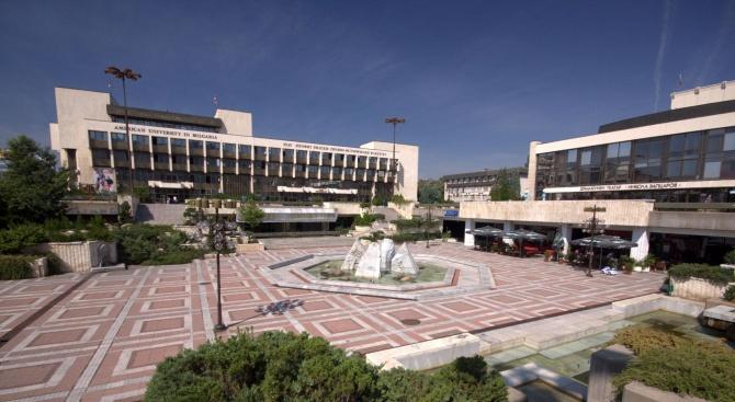 Американският университет в България предприе сериозни мерки за ограничаване и