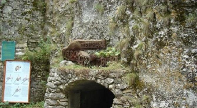 """Затвориха пещерата """"Дяволското гърло"""""""