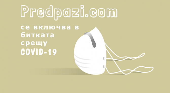 Българският сайт Predpazi.com предлага защитни средства срещу COVID-19 с благотворителна цел