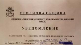 Внимание! Пореден опит за измама в София