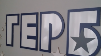 ИК на ГЕРБ възложи на ПГ на партията да внесе проект за замразяване на депутатските заплати
