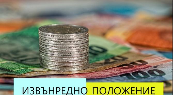 От утре въвеждаt специална организация във връзка с изплащането на