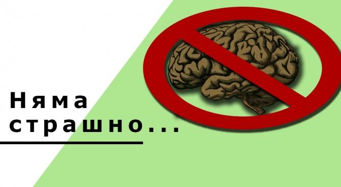 Ако глупостта беше медицинско състояние, много хора щяха да живеят
