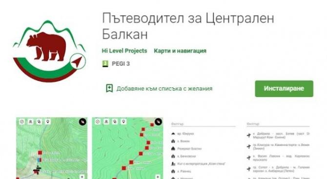 """Мобилно приложение ще ориентира посетителите на парк """"Централен Балкан"""""""