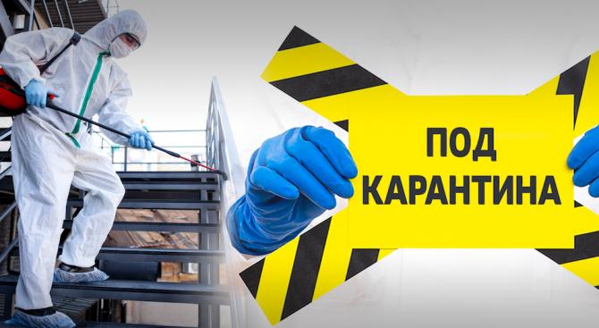 Общо 605 проверки за спазване на карантина са направени в