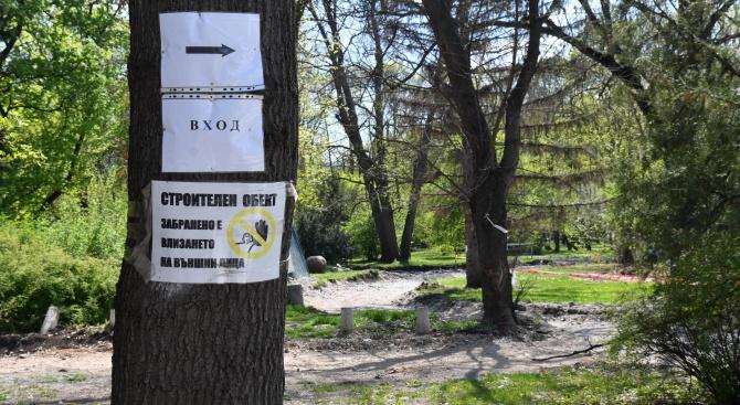 Западен парк с късо трасе за разходки заради дългия ремонт