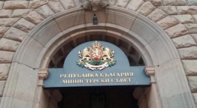 Министерският съвет прие Доклад за състоянието на администрацията през 2019