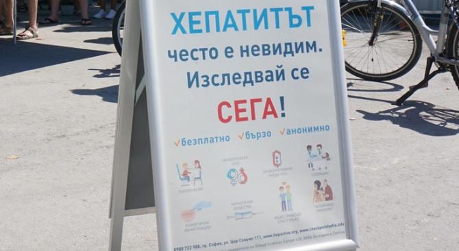 Безплатно тестване за хепатит С ще се извършва в столичната
