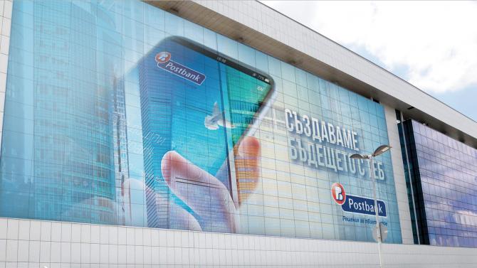 Пощенска банка с ново гаранционно споразумение за кредитиране на малък и среден бизнес
