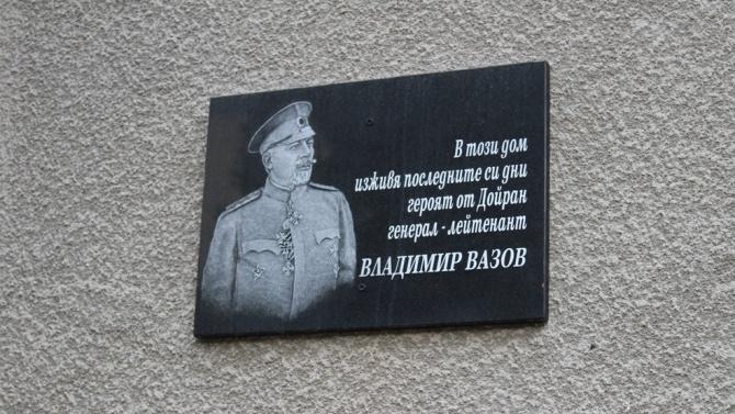 В Тетевен почетоха паметта на генерал Владимир Вазов