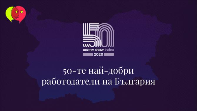 Обявиха 50-те най-добри работодатели в България