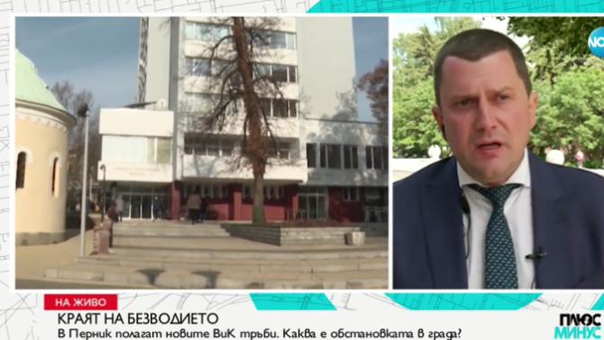 Кметът на Перник: Въпрос на време е да отпадне водният режим в града