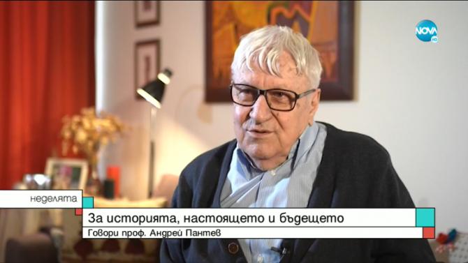 Проф. Андрей Пантев: Днес ние инжектираме героични мисли и качества на хора, които не го заслужават