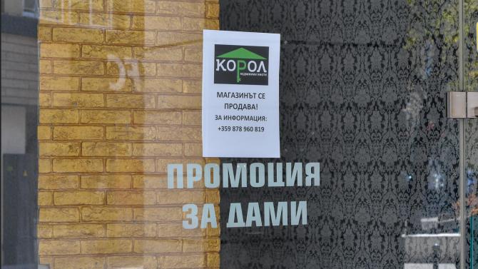 Снимка: Търговците на дребно се обединяват в опита си да продължат да оперират на българския пазар и да минимизират загубите си от коронакризата