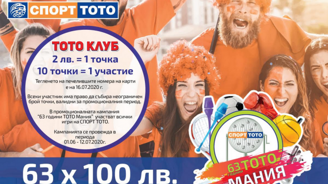 Фиеста с джакпоти над 7 260 000 лева от СПОРТ ТОТО