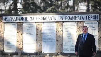 Каракачанов: Въпреки пандемията, нека сведем глави пред паметта на дедите ни