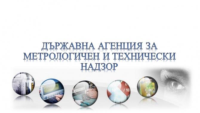 """Инспектори от Главна дирекция """"Надзор на пазара"""" (ГД НП) към"""