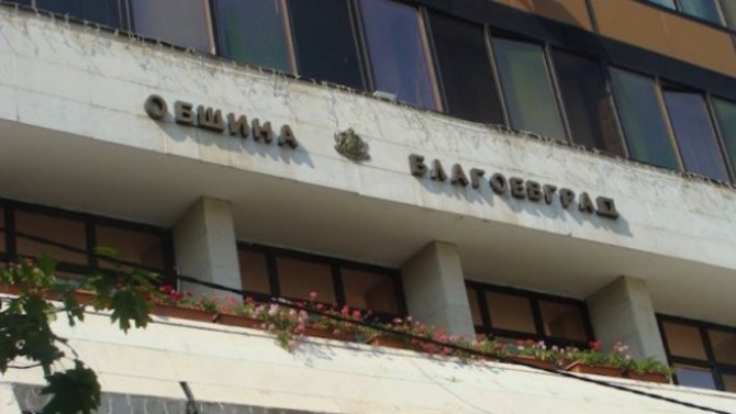 Сградата на община Благоевград е затворена за граждани, след като