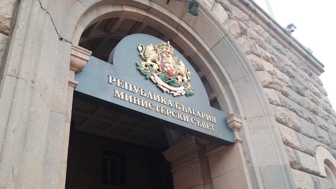 Министерският съвет прие Решение за предложение до Народното събрание за
