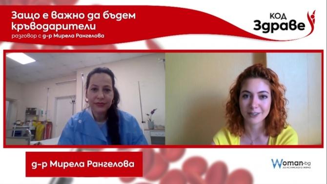 Код здраве: Защо е важно да бъдем кръводарители