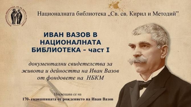 Отбелязваме 170 години от рождението на Иван Вазов с концерт и валидиране на юбилейна марка