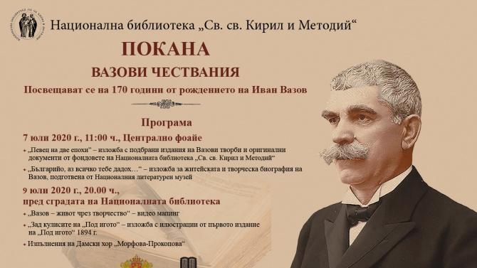 Ето как Националната библиотека ще отбележи 170-годишнината на Вазов!