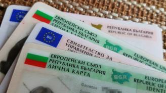 МС одобри проект за допълнение на Закона за българските лични документи