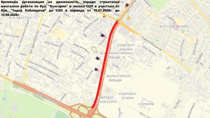 В сряда сутринта ще бъде отворенза движение участъкът на бул.
