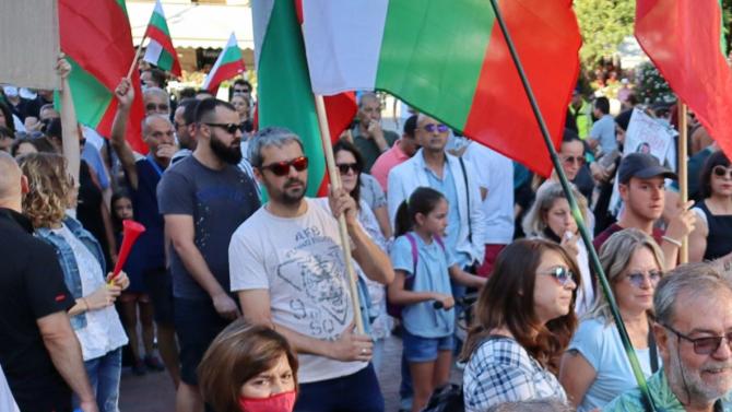 Протест срещу управлението на България бе организиран за шеста поредна