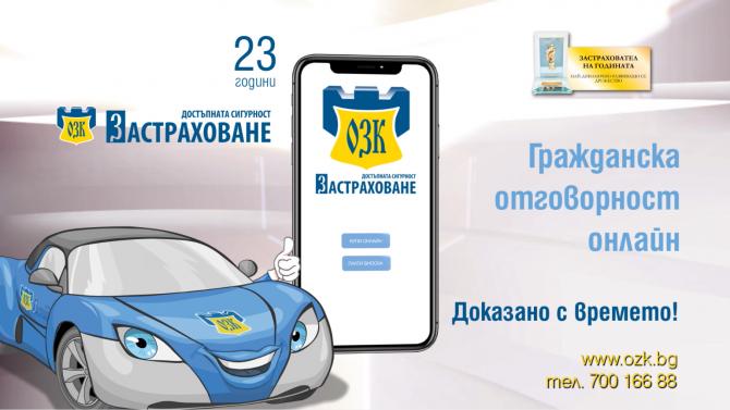 """На 3 август 2020 г. ЗАД """"ОЗК-Застраховане"""" АД стартира онлайн"""