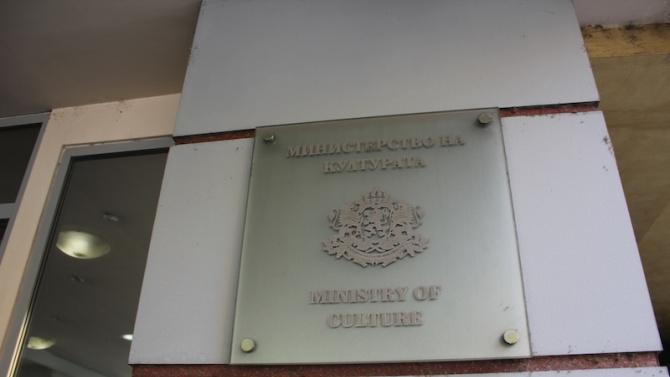 Одобрени са допълнителни разходи по бюджета на Министерството на културата