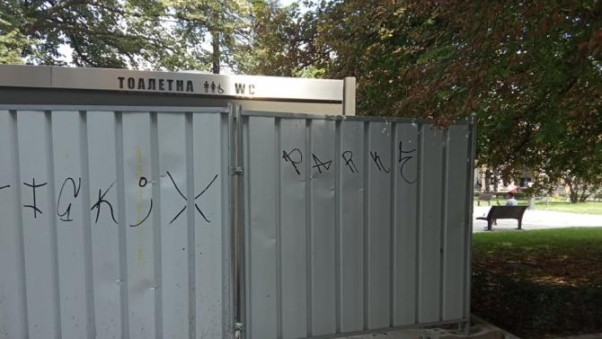 """Скъпарските тоалетни в градинката """"Кристал"""" все още не работят"""
