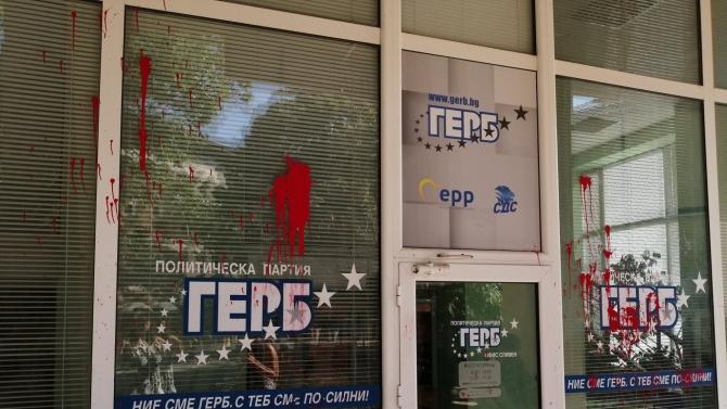 Заляха с червена боя офиса на ГЕРБ в Сливен