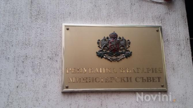 Правителството одобри законопроект за промени в Закона за резерва на въоръжените сили на Република България