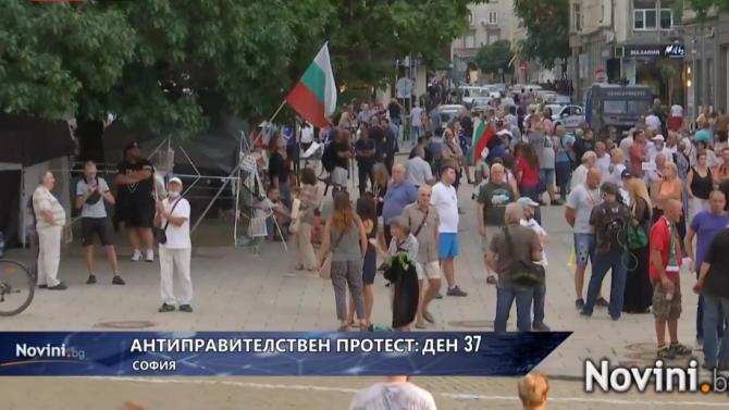 НА ЖИВО: 37-и ден на антиправителствени протести в София